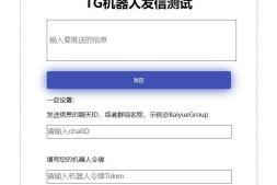 Telegram机器人:用Javacript创建信息推送页面